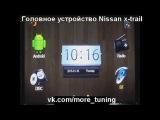 Обзор головного устройства Nissan X-trail